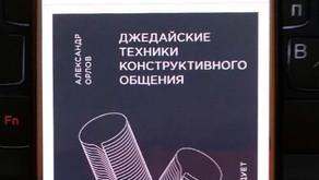 """Отзыв на """"Джедайские техники конструктивного общения"""" Орлова"""