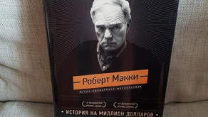 "Отзыв на ""История на миллион долларов"" Роберта Макки"