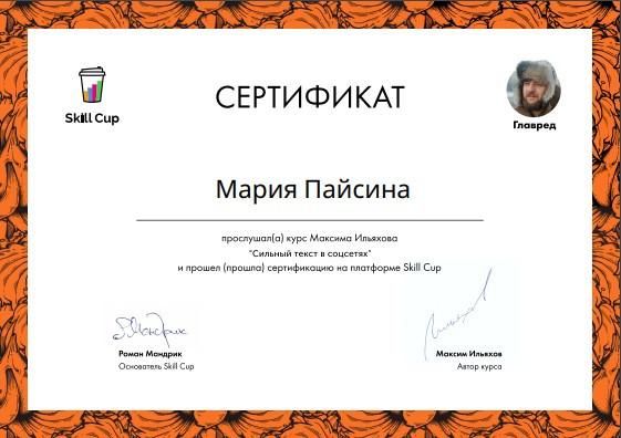 Сильный текст в соцсетях: курс Максима Ильяхова