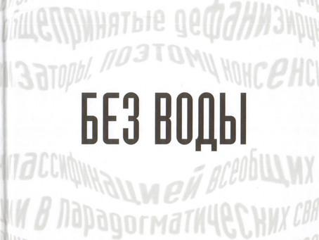 """Отзыв на """"Без воды: Как писать предложения и отчеты для первых лиц"""" Павла Безручко"""