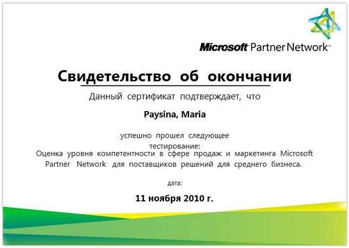 Оценка уровня компетентности в сфере продаж и маркетинга Microsoft Partner Network для поставщиков решений для среднего бизнеса