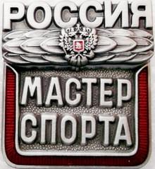 """Присвоение звания """"Мастер спорта России"""" ученикам Школы"""
