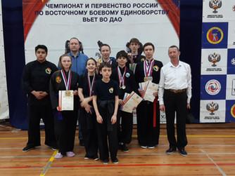 Чемпионат и Первенство России 2021 по ВБЕ Вьет Во Дао