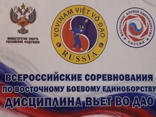 Всероссийские соревнования по ВБЕ Вьет Во Дао 2021 в г. Красноармейске