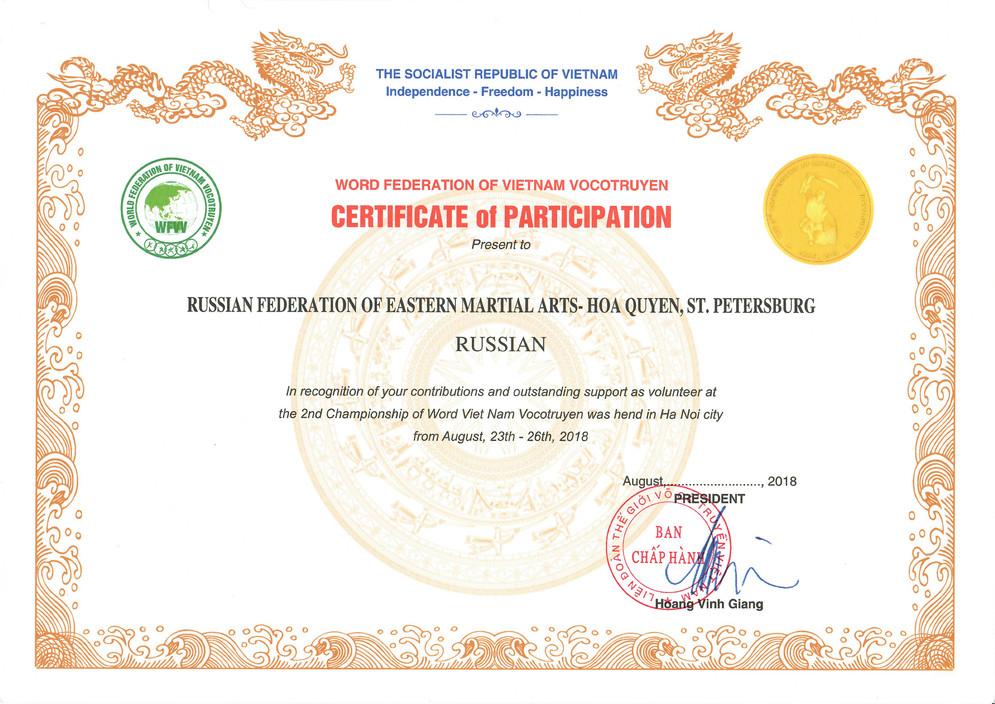 Командный Сертификат участников 2го Чемпионата Мира.