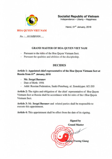 Решение о назначении Главой Hoa Quyen Russia Мастера Сергея Баранова