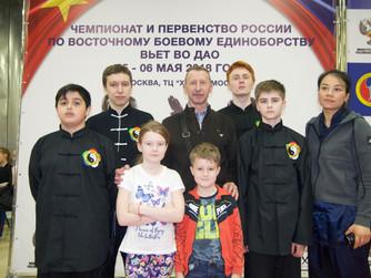 Чемпионат и Первенство России по ВБЕ Вьет-Во-Дао 2018
