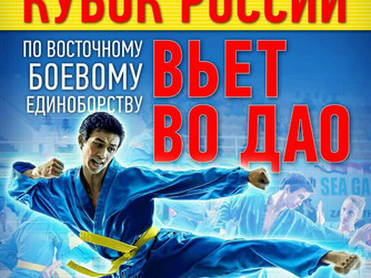 Кубок России по ВБЕ Вьет Во Дао 2017