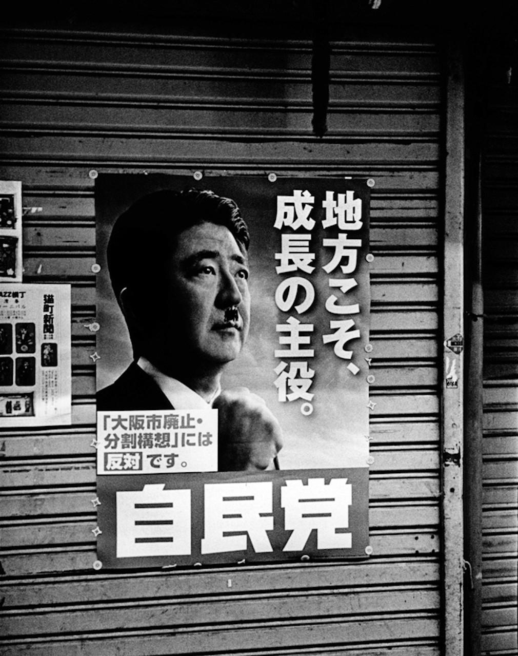 Janjan Yokocho alley - Poster Abe Shinzo