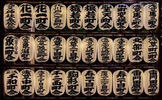14. Chochin, paper lanterns, Asakusa.jpg