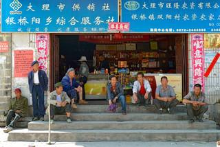 50. Grocery store, Dali, Yunnan.jpg