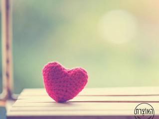 הלב האדום של שרה