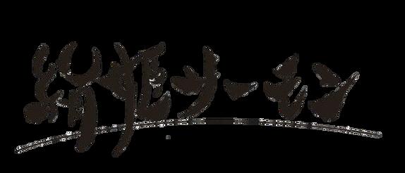 絹姫ロゴ切り抜き.png