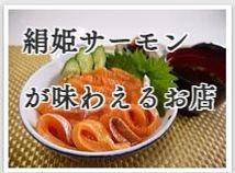 絹姫味わえるお店.JPG