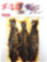 あまご3尾ボーシ.jpg