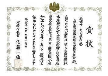 水産庁長官賞.JPG