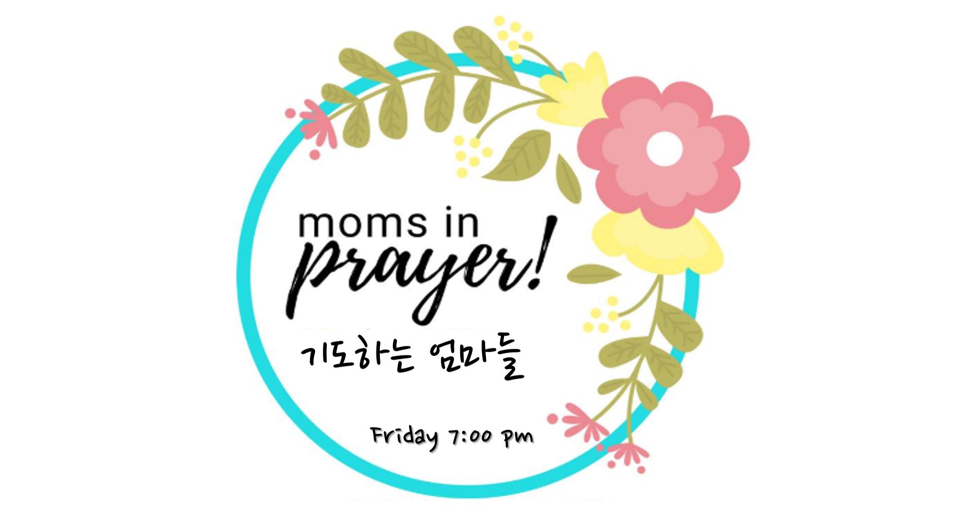 기도하는 엄마들 홈페이지.png