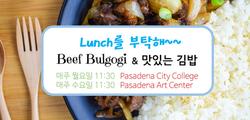Lunch를 부탁해 홈페이지(PCC Art center).png
