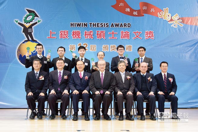 HIWIN Award 2015 (3rd Place)