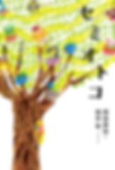 semiotoko_cover.jpg
