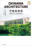 沖縄島建築_表紙カバーなし_s.jpg