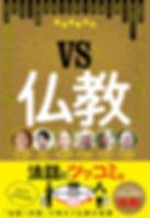 VS仏教_帯あり書影.jpg
