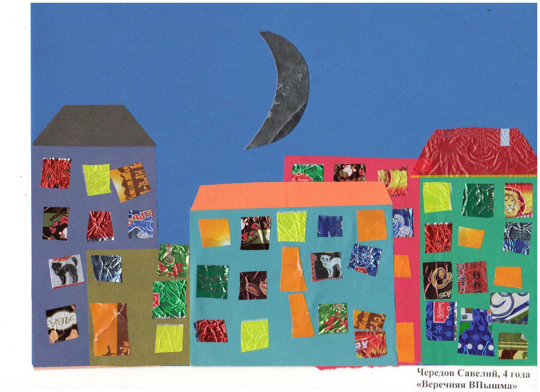 Чередов Савелий 2 МЕСТО в конкурсе рисунков ко Дню города 2015 среди участников в возрасте от 2 до 5