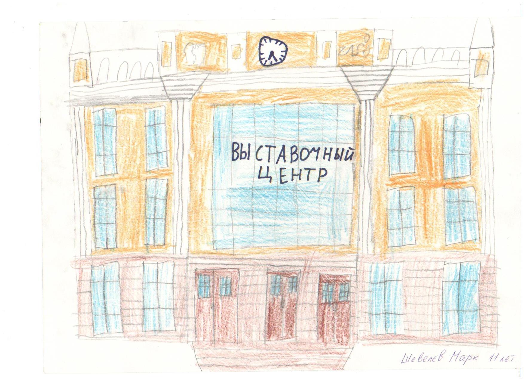 Шевелёв Марк 3 МЕСТО в конкурсе рисунков ко Дню города 2015 среди участников в возрасте от 11 до 17