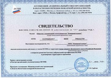 Свидетельство ООО Пожарный эксперт.jpg