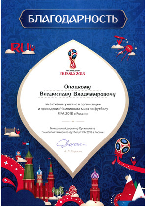 Благодарность FIFA Опацкий.jpg