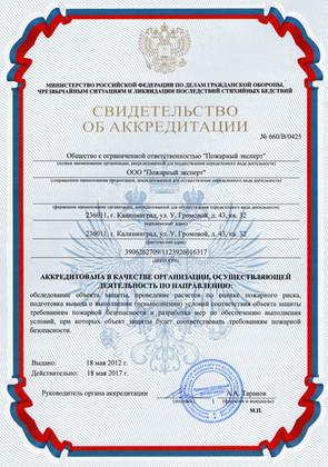 Св-во об аккред. 2012.jpg