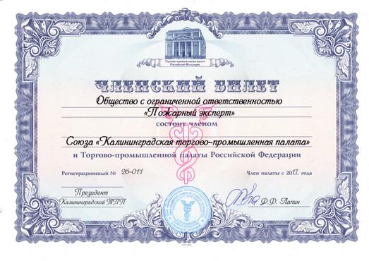 Членский билет ТПП.jpg