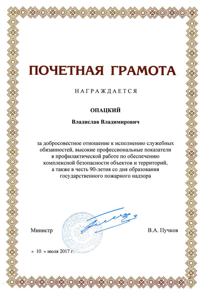 Грамота МЧС России.jpg