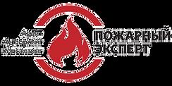 Независимая оценка пожарного риска, Пожарный эксперт, Калининград