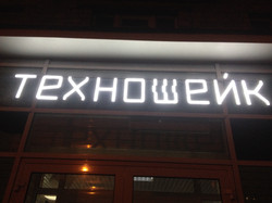 Объемные буквы с LED подсветкой
