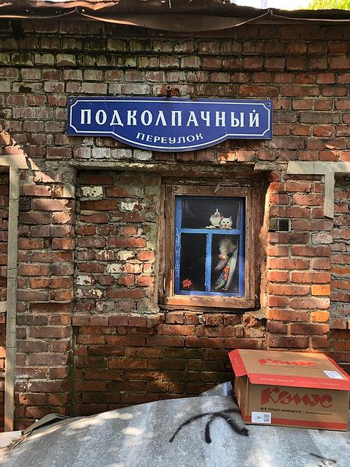 Лабиринты Солянки и Хохловки