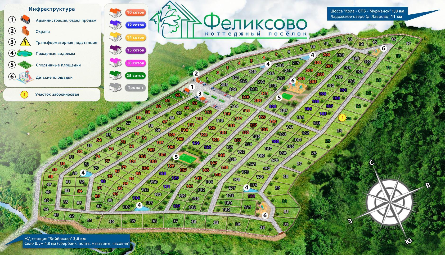 план без домов разноцветный.jpg