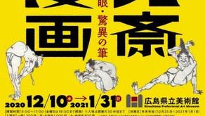 広島で北斎漫画展