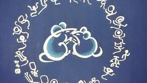 福川於良先生の干支藍陶布