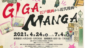 GIGA・MANGA展