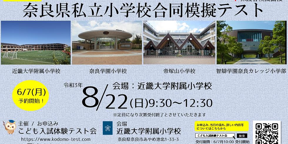 入試体験テスト会 奈良私立小学校合同模擬テスト
