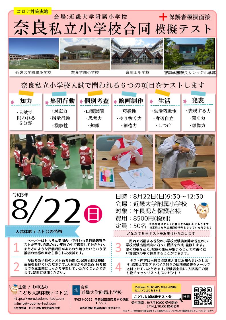 20210822入試体験テスト会チラシPNG.png