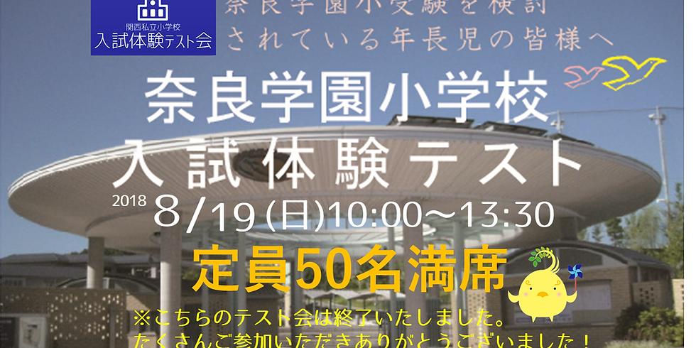 奈良学園小学校入試体験テスト会