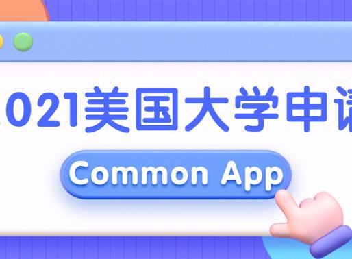 2021美国大学申请系统Common App变化解析