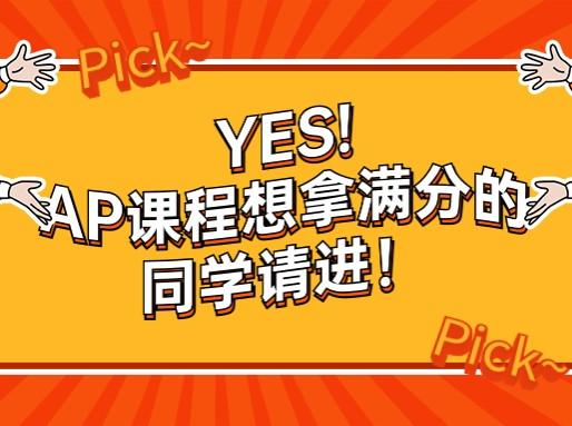 YES! AP课程想拿满分的同学请进!