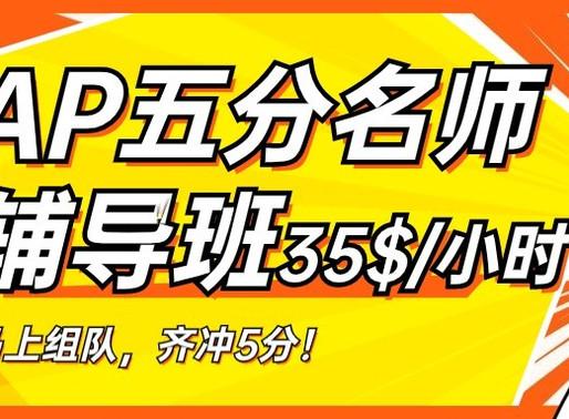 【AP团课优惠每人35$/hr!】九月底截止!