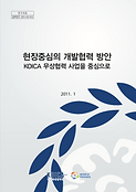 Strengthening the Decentralized Approach to Aid Management (2011)