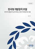 Korean Development Cooperation Model (2010)