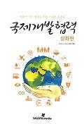 International Development Cooperation: Advanced Level (2016). Edited by Korea International Cooperation Agency (KOICA)