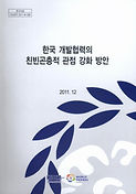 Promoting Pro-Poor Growth: Policy Guidance (2012)